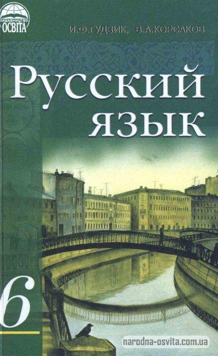 Издательство киев учебник русского языка для 3-го класса автор гудзык