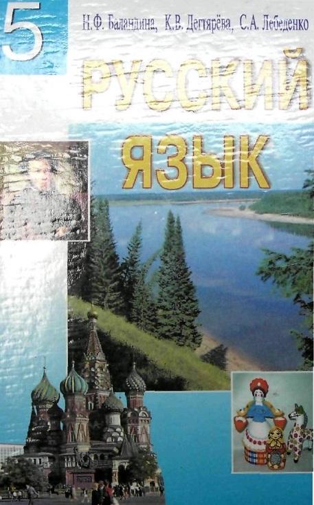 баландина русский класс язык гдз по 5