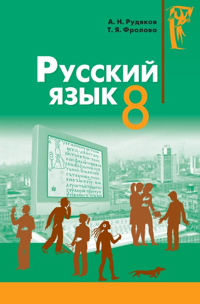 Учебники по русскому 8 класс украина