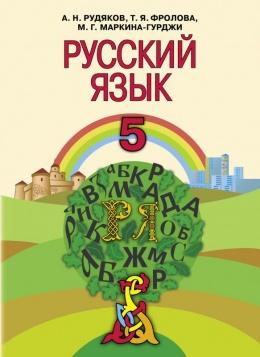 Гдз по русскому языку 9 Класс Фролова