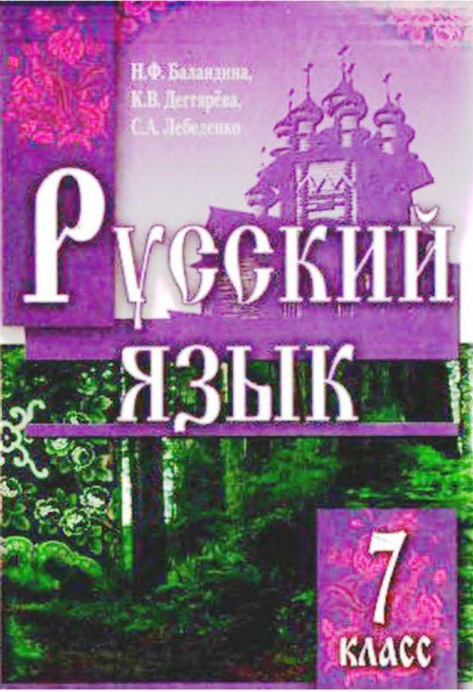 Решебник к учебнику по русскому языку 6 класс баландина дехтярёва лебеденко